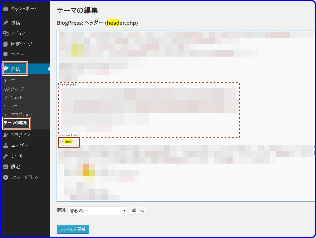 アナリティクスのコード貼り付け画面