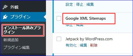 Google XLM Sitemapの設定画面