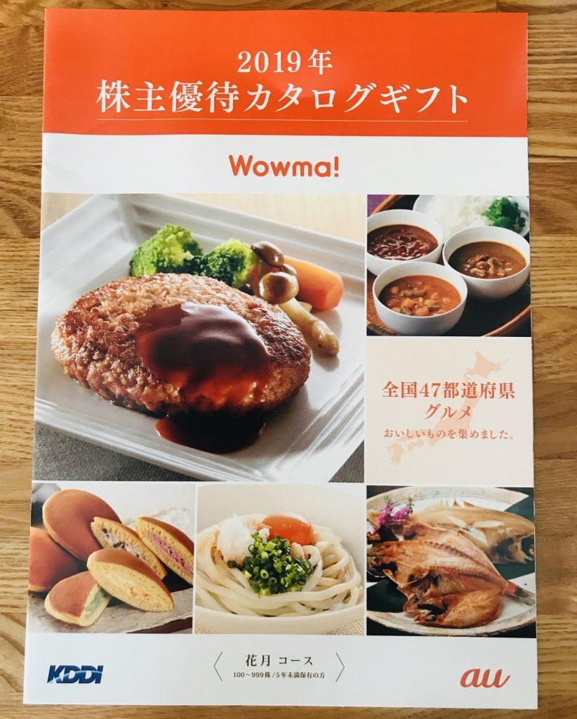 KDDI株主優待カタログギフト