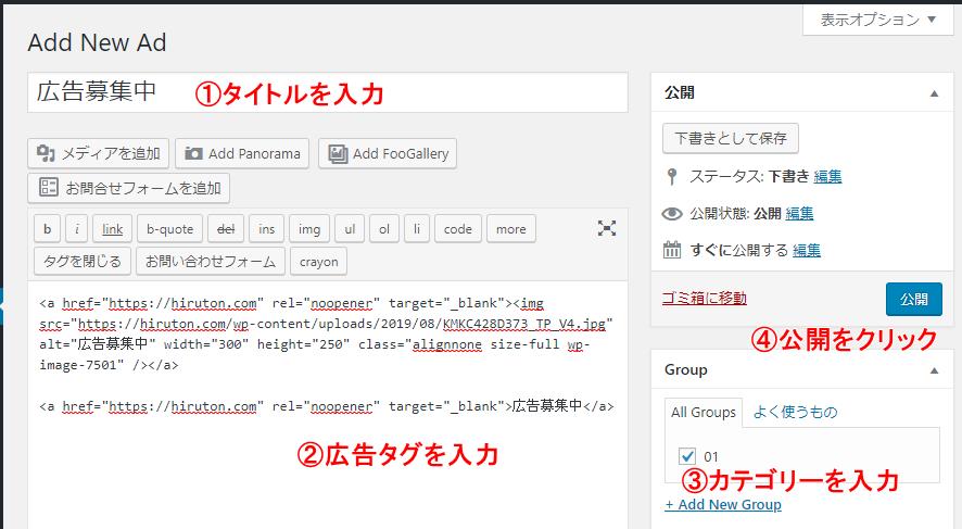 プラグイン「Ads by datafeedr」