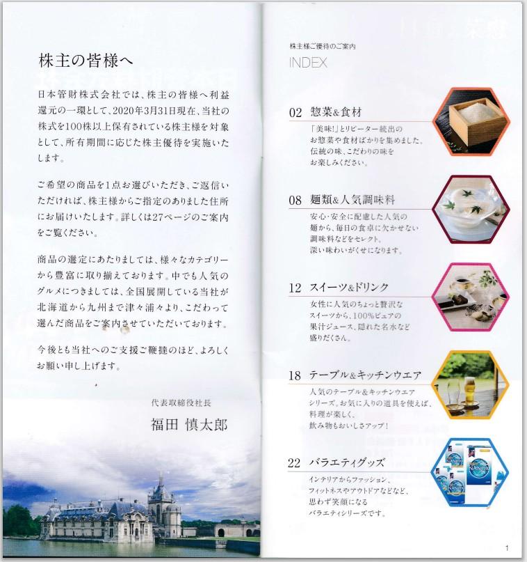 日本管財の優待カタログ