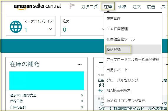 Amazon商品登録ページ