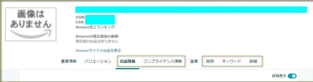 アマゾンの商品登録画面