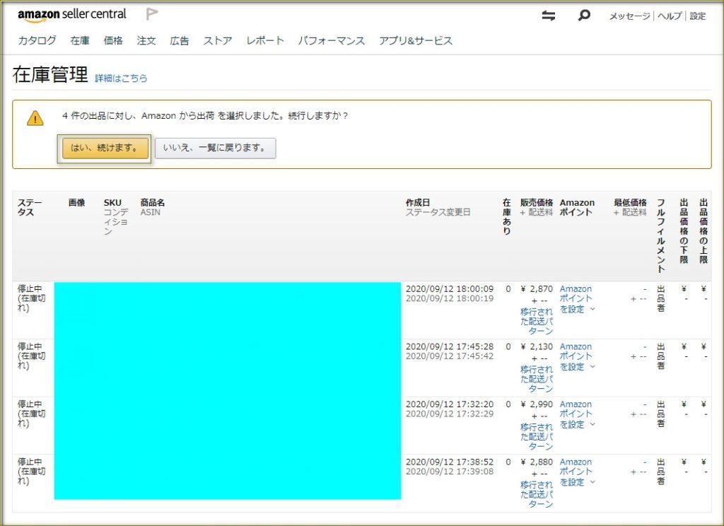 アマゾンのFBA納品画面