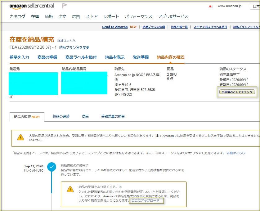 FBA商品発送ページ