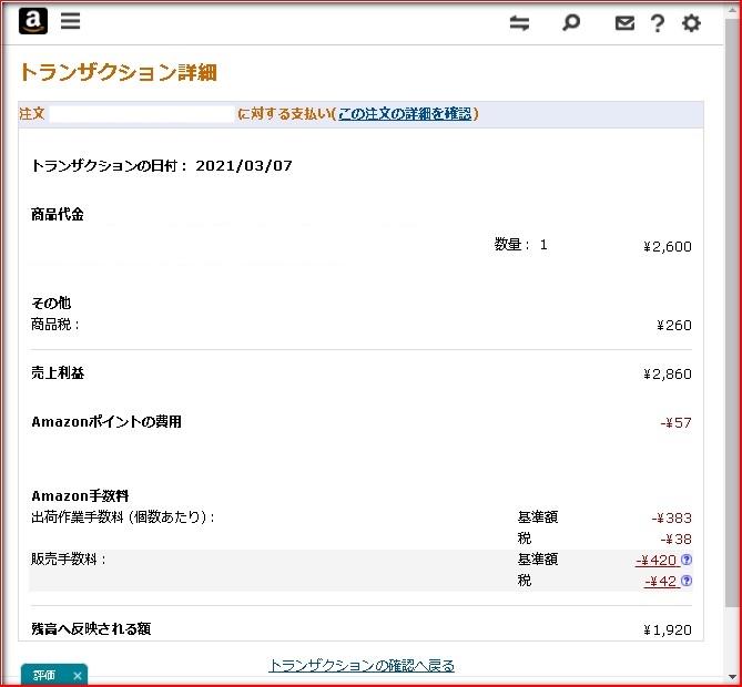 アマゾンのトランザクション画面
