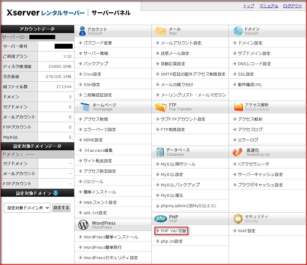 xserverサーバーパネル